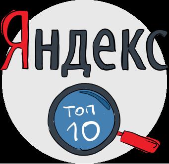 Заказать продвижение сайта в топ яндекс топ сайтов аниме россии