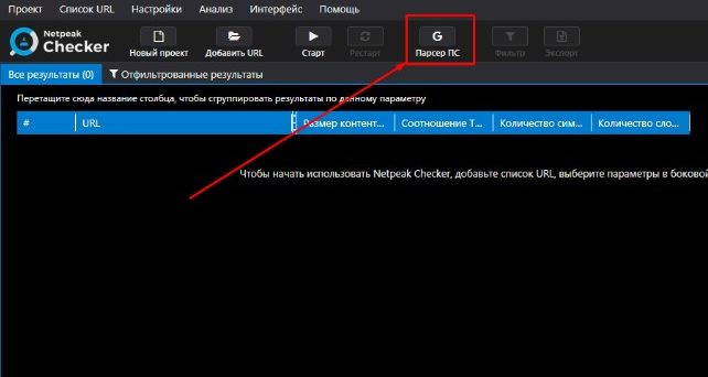 парсер ПС Netpeak Checker